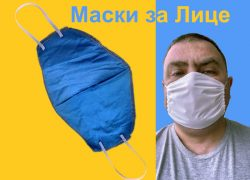 (Български) Предпазна Маска за Лице. Анивирусна. Предпазни Маски. Защитна Маска за Уста – 50бр.